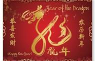 בחן את עצמך: האם אתה מוכן לראש השנה הסיני?