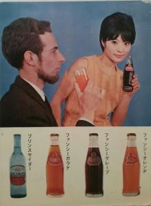 אבא שלי בפרסומת למשקה יפני