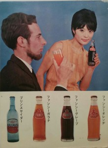 My father in an ad for a Japanese beverage